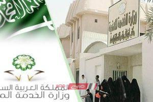 ما هي اختصاصات وظائف الخدمة المدنية السعودية؟