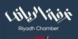 وظائف شاغرة بغرفة الرياض