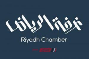 وظائف شاغرة بغرفة الرياض تعلن عن توفر وظيفة شاغرة