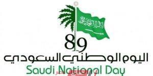 ثيمات اليوم الوطني السعودي 98