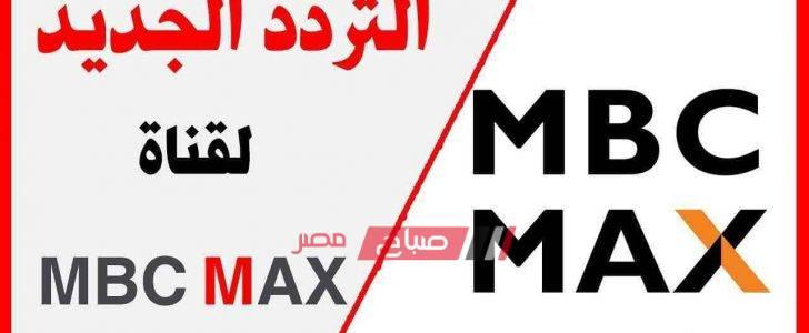 تردد قناة ام بي سي ماكس على عرب سات 2020 صباح مصر
