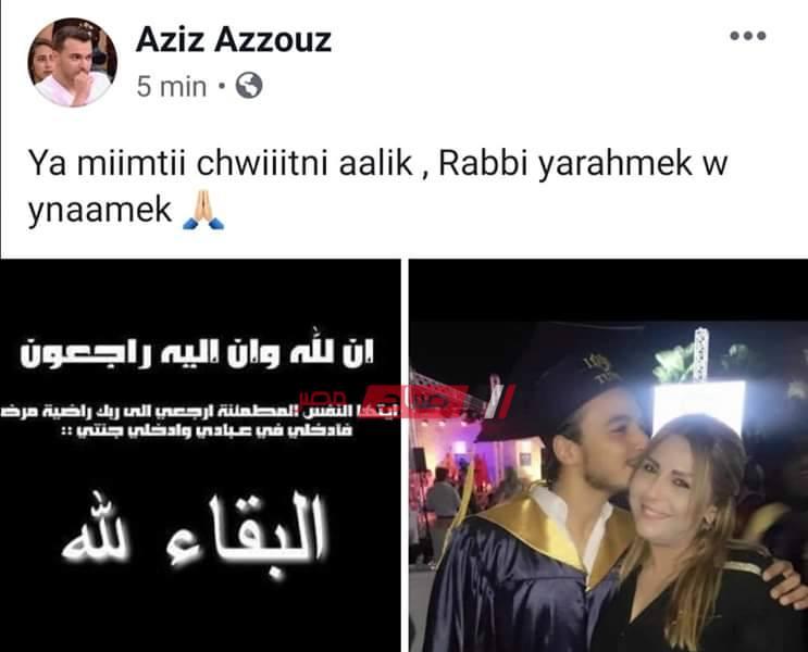 نجل منيرة حمدي يعلن خبر وفاتها