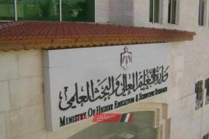التعليم العالي تعلن نتائج تنسيق طلاب الشهادات الأجنبية