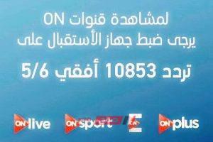 تردد قناة اون سبورت ON Sport الجديد
