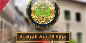 الاستعلام عن النتائج العراق الدور الثالث