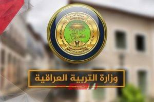 نتائج العراق الدور الثالث برقم الجلوس