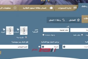 الاستعلام عن تذكرة طيران الخطوط السعودية برقم التذكرة