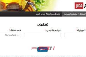 الاستعلام عن تظلمات بطاقة التموين بالرقم القومى عبر موقع دعم مصر