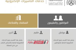 خطوات الاستعلام عن طلب زيارة عائلية للملكة العربية السعودية