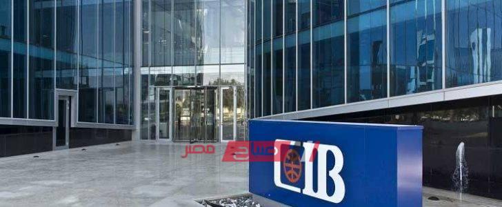 مواعيد عمل البنك التجاري الدولي Cib الجديدة بجميع الفروع موقع