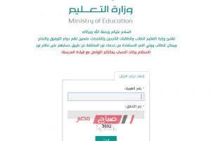 التسجيل في نظام نور لمعرفة النتائج للامتحانات النهائية برقم الهوية