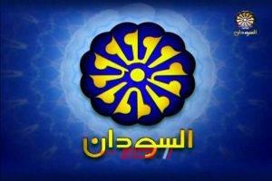 آلان تردد قناة السودان 2019 الجديد علي الأقمار الصناعة لمتابعة الأخبار السودانية