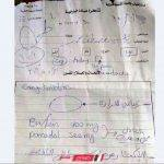 الطالب ياسين مصاب بنوبة برد وليس الالتهاب السحائي.. ننشر روشته العلاج