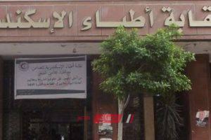 بالأسماء بدء انتخابات التجديد النصفي لنقابة الأطباء بالإسكندرية