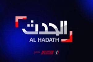 تردد قناة الحدث اليوم 2019