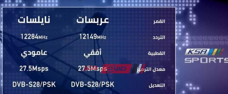 تردد قناة السعودية الرياضية Sport KSA الجديد علي النايل سات والعرب سات