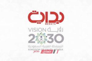 اضبط آلان تردد قناة بداية Bedaya الجديد علي العرب سات والنايل سات 2019