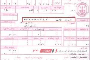 """""""برقم الحساب"""" طريقة الاستعلام عن استهلاك الكهرباء ودفع فواتير الكهرباء شهر اكتوبر بالسعودية"""