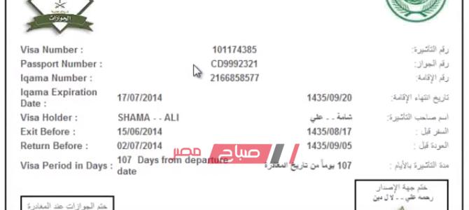 السعودية : شروط السفر بتأشيرة خروج نهائي للوافدين والرسوم المطلوبة