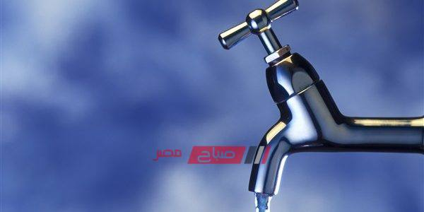 انقطاع مياه الشرب عن 4 مناطق في محافظة الإسكندرية مساء اليوم تعرف عليها