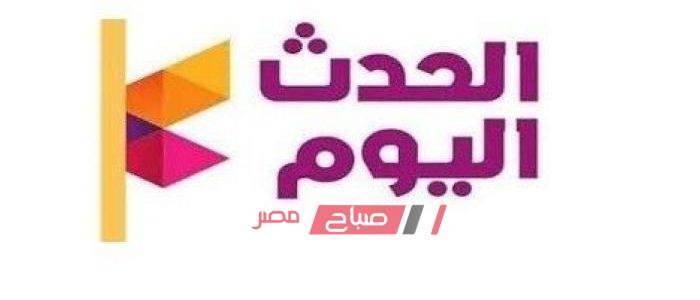 تردد قناة الحدث اليوم 2019 على النايل سات