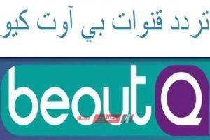 قنوات بي آوت كيو الرياضية BeoutQ Sport ..التأسيس..المقر..التردد