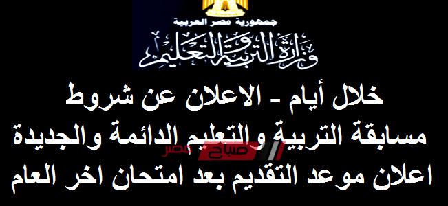 موعد التقديم في مسابقة وزارة التربية والتعليم الجديدة 120 ألف معلم