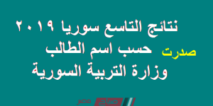 نتائج التاسع سوريا 2019 الدورة الثانية