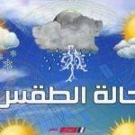 حالة الطقس اليوم الاثنين 18-11-2019 بجميع المحافظات