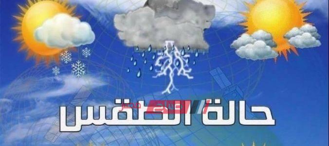 ننشر توقعات حالة الطقس خلال الـ 72 ساعة القادمة بجميع محافظات مصر