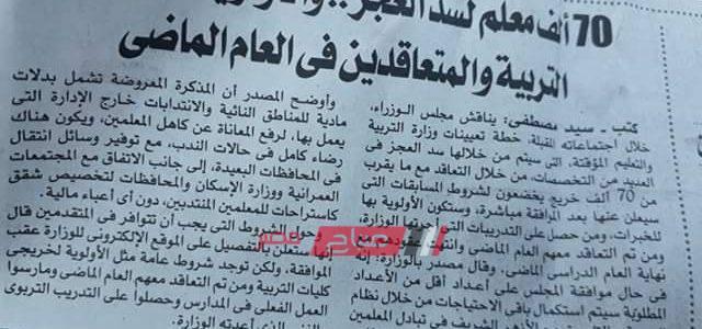 مسابقة وزارة التربية والتعليم لتعيين 120 ألف معلم والأوراق المطلوبة للتقديم