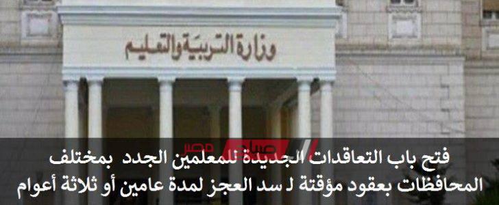 سد عجز المعلمين والمعلمات بالمدارس في وزارة التربية والتعليم 2020