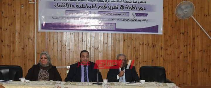 وحدة مناهضة العنف ضد المرأة تنظم ندوات توعوية بجامعة المنيا