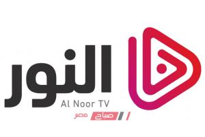 استقبل اليوم تردد قناة النور Alnoor