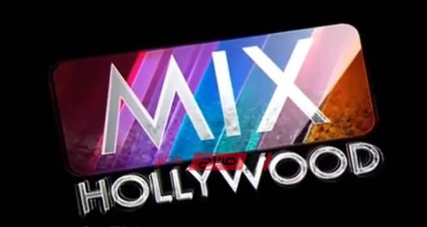 تردد قناة Mix Hollywood على النايل سات 2019
