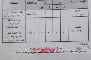 جدول امتحانات محافظة القليوبية جميع المراحل 2019/2020