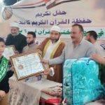 وكيل التضامن الإجتماعى بدمياط يشهد تكريم حفظة القرآن الكريم بالبر والتقوى المصرية