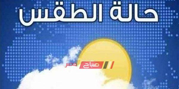 حالة الطقس اليوم الجمعة 6-12-2019 بجميع الأنحاء