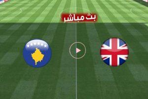 مشاهدة مباراة إنجلترا وكوسوفو بث مباشر
