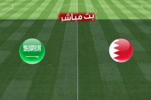 مشاهدة مباراة السعودية والبحرين بث مباشر