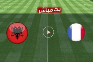 مشاهدة مباراة فرنسا وألبانيا بث مباشر