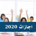 موعد إجازة نصف العام 2020