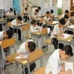 موعد امتحانات الصف الثالث الابتدائي الفصل الدراسي الأول