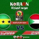 مشاهدة مباريات اليوم مباراة السودان وساوتومي وبرينسيب بث مباشر