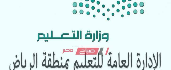 تعرف على موعد عودة العمل بالتوقيت الشتوى في مدارس الرياض بعد توقف 12 عاماً