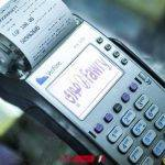 كيفية سداد فاتورة الإنترنت باستخدام الهاتف الذكي أو ماكينة فوري