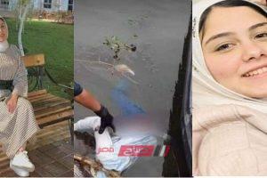العثور على جثة طالبة العريش المختفية شهد أحمد كمال في النيل