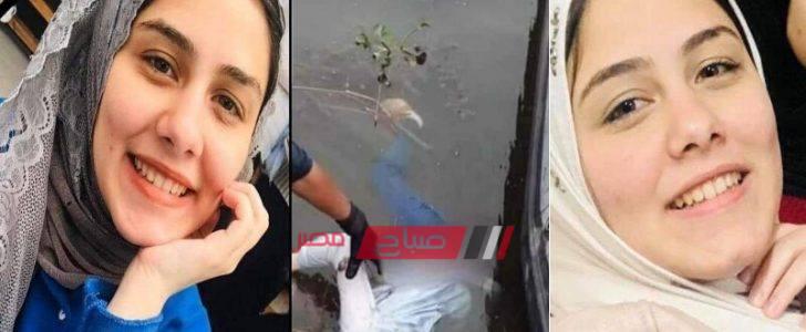 بعد العثور على جثتها بالنيل .. النيابة تستدعي والد شهد أحمد كمال للاستماع إلى أقواله