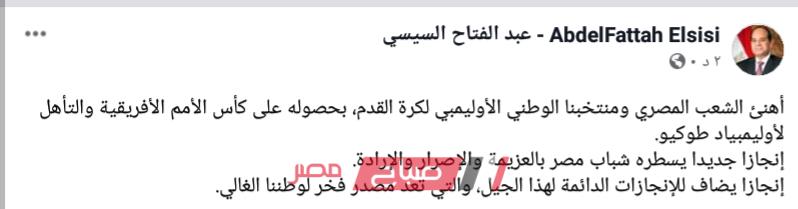 السيسي يهنيء الشعب المصري بعد حصول المنتخب الوطني الأوليمبي بكأس الأمم الأفريقية تحت 23 عاماً