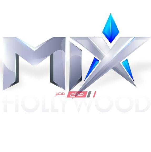 تردد قناة ميكس هوليود الجديد بعد عودتها على النايل سات
